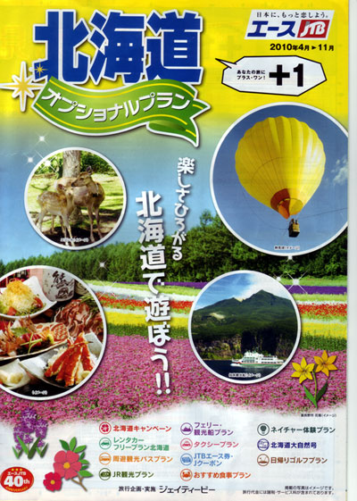 niseko balloon